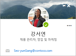 사용자 페이지에서 연락처 카드의 스크린샷.