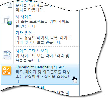 사이트 작업 메뉴에 표시된 SharePoint Designer 2010