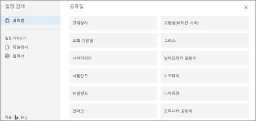 스크린샷에는 일정 검색의 공휴일 옵션이 표시됩니다.