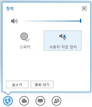 오디오 단추 위에 커서를 놓으면 표시되는 옵션의 스크린샷