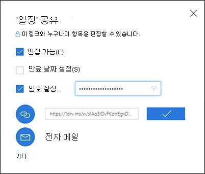 OneDrive 공유 대화 상자의 링크 만들기 옵션 스크린샷