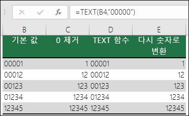"TEXT를 사용하여 앞에 오는 0 서식을 적용하는 예입니다.  =TEXT(A2,""00000"")"