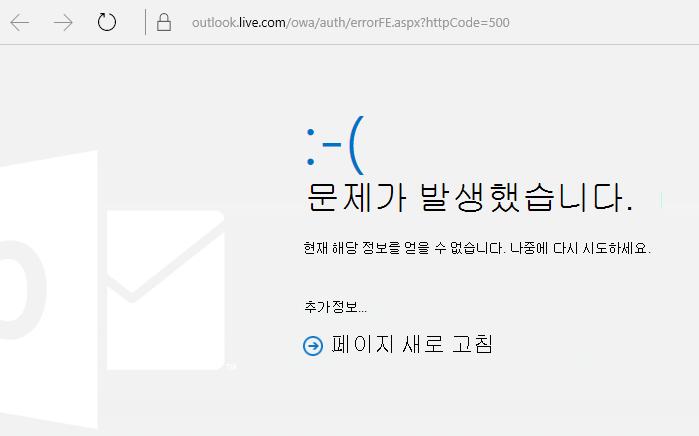 "Outlook.com ""문제가 발생했습니다."" 오류 코드 500"