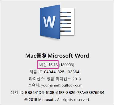 2019 - Word 정보
