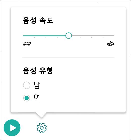 몰입형 리더의 음성 제어 메뉴