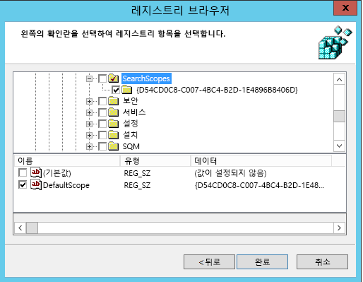 IE11 GPMC DefaultScope 이름