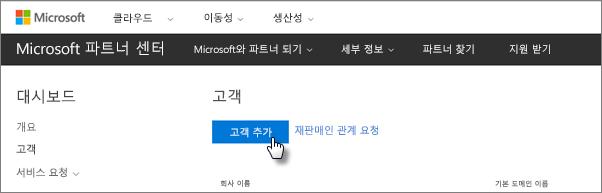 Microsoft 파트너 센터에서 새 고객을 추가합니다.