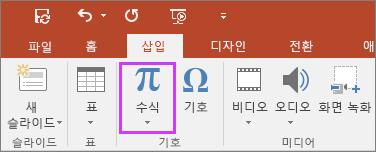 PowerPoint의 리본 메뉴에서 수식 삽입 단추 표시