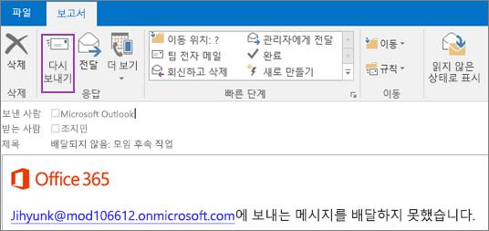 다시 보내기 옵션과 메시지를 배달할 수 없다는 메시지가 표시된 전자 메일 메시지 본문 텍스트가 표시된 보고서 탭을 보여 주는 스크린샷.