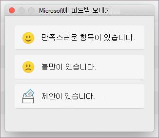 MacOS에 대한 피드백 대화 상자