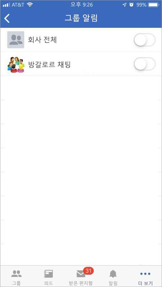 알림을 받을 그룹을 선택 하기 위한 iOS Yammer 페이지