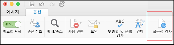 접근성 검사를 열 수 있는 Outlook UI의 스크린샷