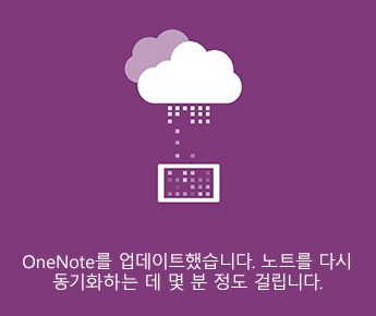 Android용 OneNote의 동기화 화면