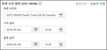 Office 365 보안 및 준수 센터에서 새 메시지 추적의 사용자 지정 시간 범위
