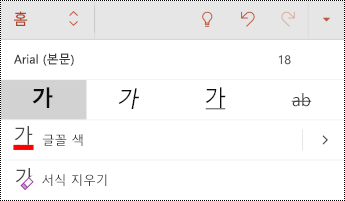 Android 용 PowerPoint의 글꼴 메뉴