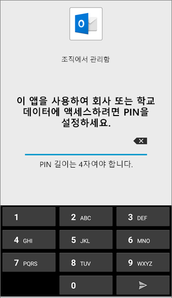 Android에서 Outlook 앱의 PIN 설정