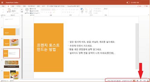 현재 슬라이드에서 슬라이드 쇼를 시작하려면 브라우저의 오른쪽 하단에서 슬라이드 쇼 단추를 클릭합니다.