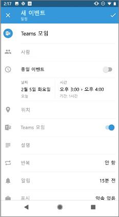 Teams 모임이 설정된 새 이벤트 페이지