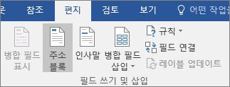Word 편지 병합의 일부로 우편물 탭의 필드 쓰기 및 삽입 그룹에서 주소 블록을 선택합니다.