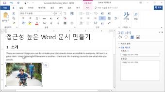 Word 2016을 사용하여 찾기 쉬운 문서를 만드는 방법을 알아보려면 이 교육을 수강하세요.