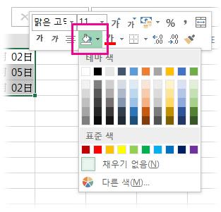 마우스 오른쪽 단추를 클릭하여 셀에 채우기 색 추가