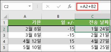 = A2 + a 2를 사용 하 여 날짜에서 일 수 더하기 또는 빼기, 여기서 A2는 날짜이 고, B2는 더하거나 뺄 일 수입니다.