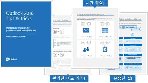 Outlook 2016 팁과 힌트 전자책 표지, 몇 가지 팁이 표시된 페이지