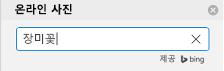 찾으려는 클립 아트를 설명하는 검색어를 입력합니다.