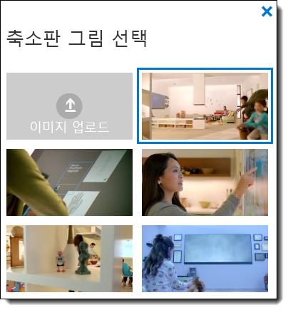 O365 비디오 축소판 그림 선택