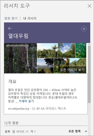 열대 우림 검색 결과를 보여주는 리서치 도구 창