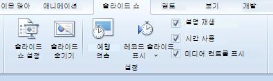 슬라이드 쇼 탭, 설정 그룹