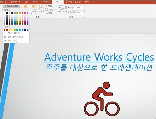 그래픽 채우기 도구를 사용하여 SVG 이미지의 색 변경