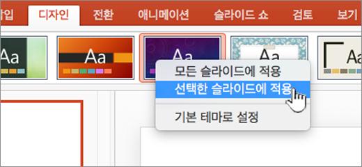 선택 영역에 적용이 강조 표시 된 드롭다운 메뉴