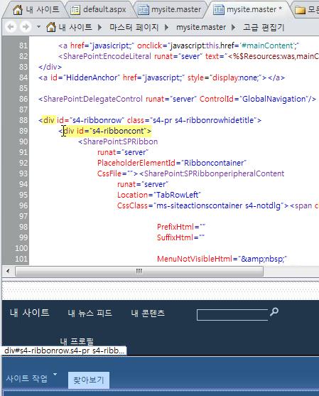 내 사이트 마스터 페이지를 사용자 지정할 때 사용된 DIV 태그