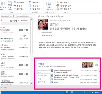 확장한 후의 Outlook Social Connector