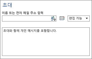 사용자의 전자 메일 주소가 나열되는 상자