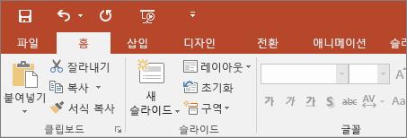 PowerPoint 2016의 색상형 테마가 적용된 리본 메뉴