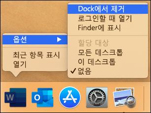 Dock에서 제거