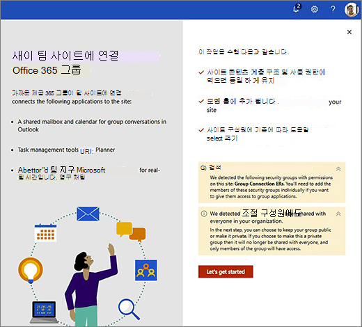 이 이미지는 새 Office 365 만들기 마법사의 첫 번째 화면을 보여 줍니다.