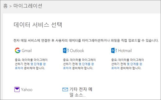 전자 메일 서비스 선택