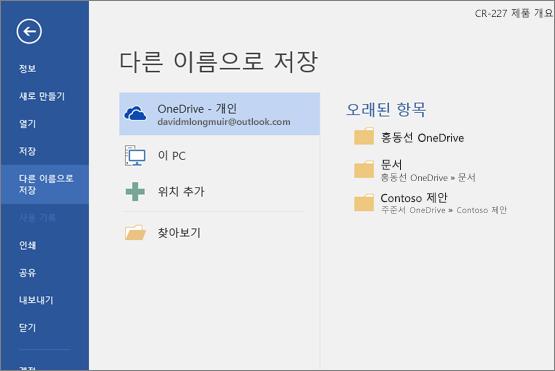 OneDrive 기본으로 저장