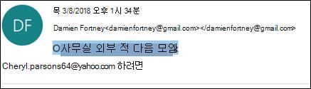 받은 메시지의 제목 줄을 편집할 수 있습니다.