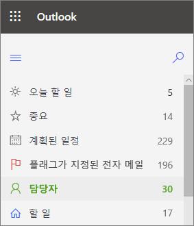 웹 용 Outlook에서 플래그가 지정 된 전자 메일 다음에 추가 작업을 표시 하는 왼쪽 탐색의 스크린샷