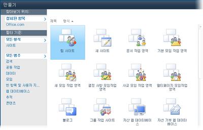 SharePoint 사이트 서식 파일