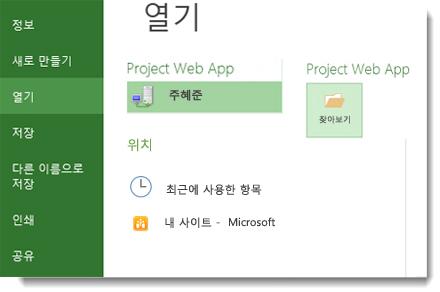 열려는 Project Web App 파일을 찾는 데 사용하는 찾아보기 단추