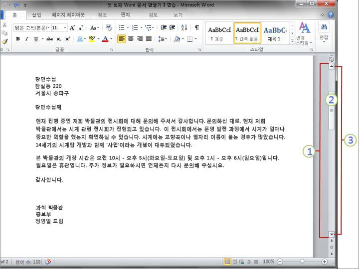Word 2010 문서