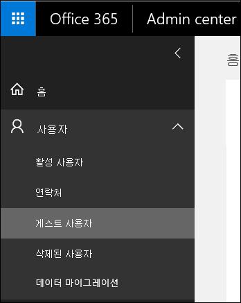 게스트 사용자를 관리하기 위해 탐색 창에서 사용자 섹션 확장