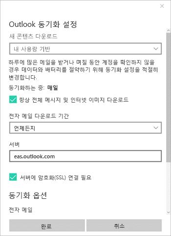 계정의 동기화 옵션 변경