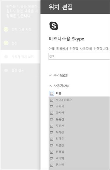 Skype 사용자 선택 페이지