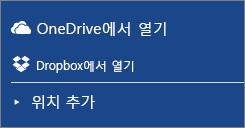 Word Online 작업 영역의 위치 섹션에 있는 Dropbox 및 OneDrive를 보여 주는 이미지